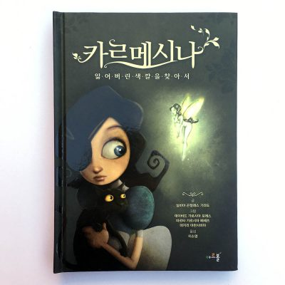 inspiración dormida colores olvidados edición rara en coreano