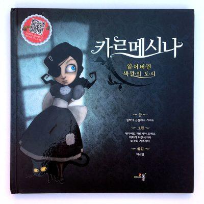 colores olvidados edición rara en coreano